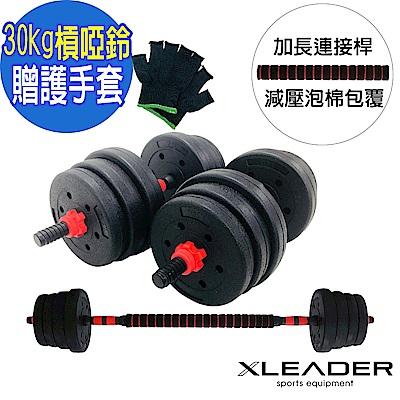 Leader X 健身訓練 30KG組合式環保包膠槓啞鈴套組 贈護手套