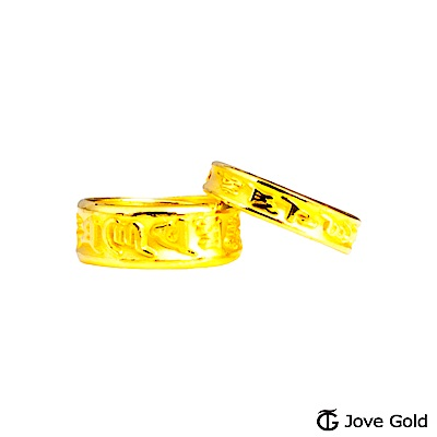 Jove Gold 漾金飾 六字真言黃金成對戒指