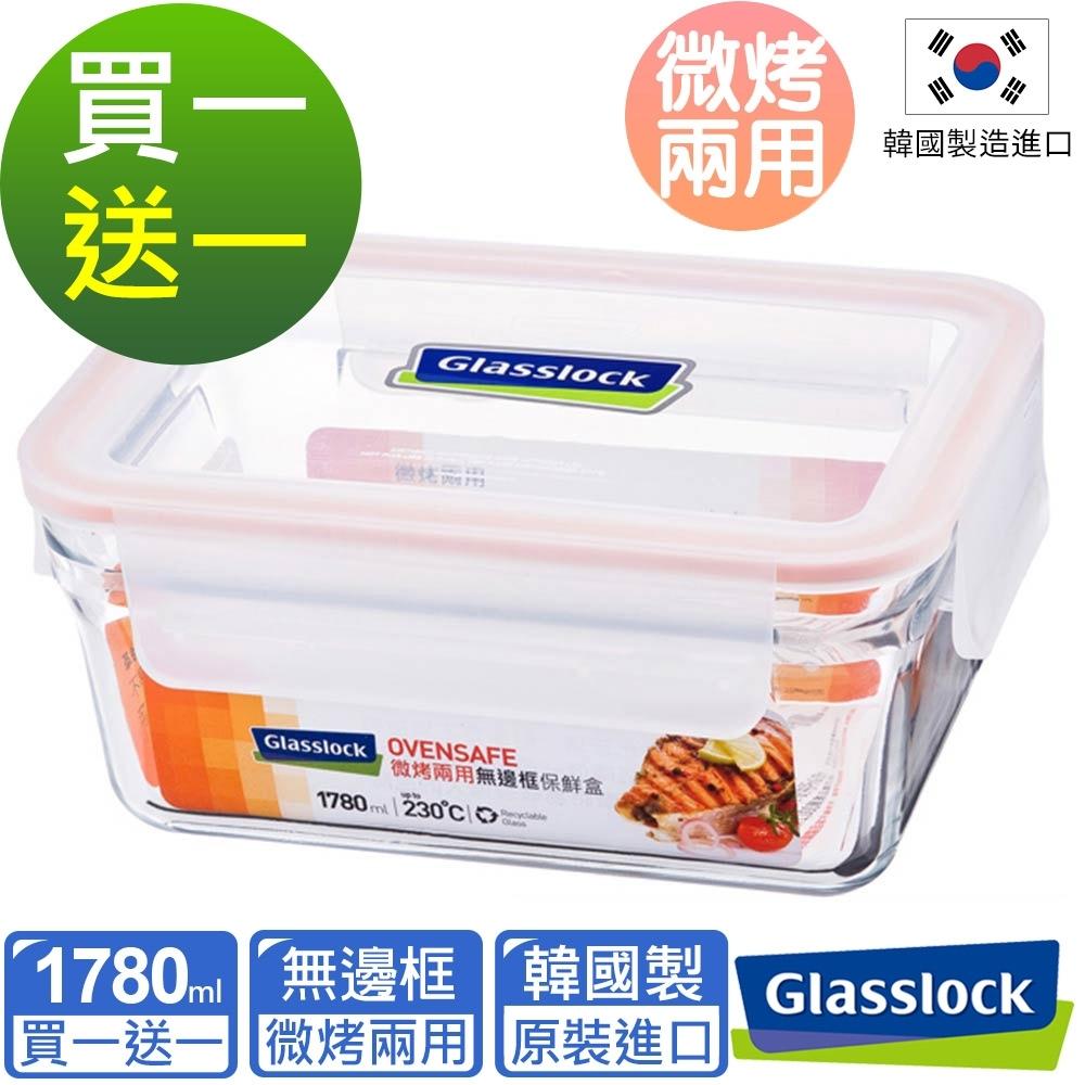 [買一送一]Glasslock 頂級無邊框微烤兩用強化玻璃保鮮盒- 1780ml