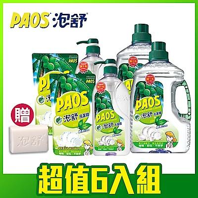 (獨家破盤!)泡舒洗潔精-獨家超值加贈組(2800gX2瓶+1000gX2瓶+800gX2包+贈泡舒皂X1)兩款可選
