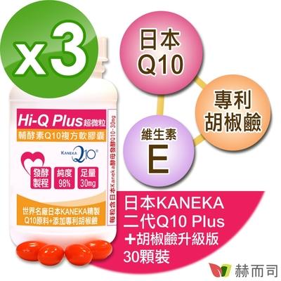 赫而司 日本KANEKA原廠Q10(30顆*3罐)超微粒天然發酵Q10輔酵素+胡椒鹼軟膠囊,抗氧化促進新陳代謝