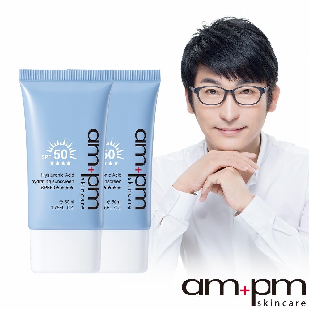 ampm牛爾  玻尿酸水感防曬乳SPF50★★★★ x2