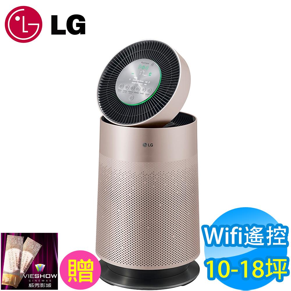 LG樂金 10-18坪 Wifi遙控 360°空氣清淨機 AS601DPT0 送威秀電影票