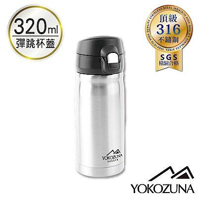 YOKOZUNA 316不鏽鋼彈蓋隨身保溫杯320ml-不鏽鋼色
