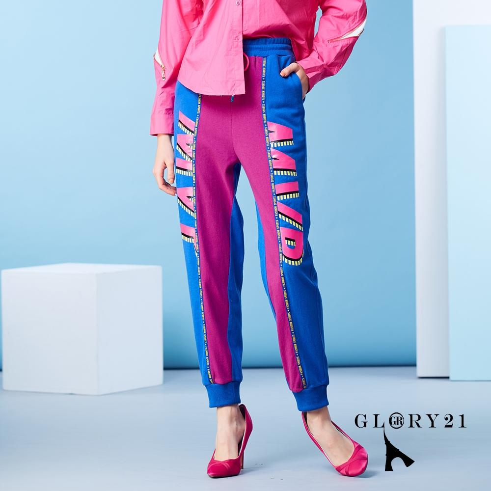 【GLORY21】新品-潮流街頭撞色束口休閒褲-藍色