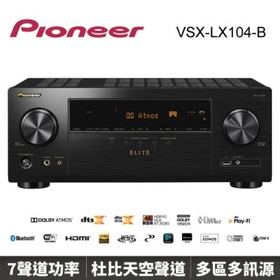 【Pioneer 先鋒】7.2聲道 AV環繞擴大機(VSX-LX104-B)
