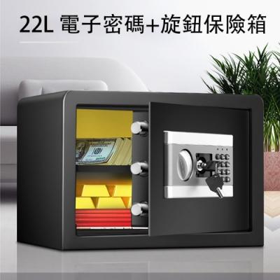 22L 電子密碼+旋鈕式保險箱 數位防盜金庫 保險櫃