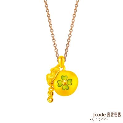 J code真愛密碼金飾 真愛-袋來好運黃金墜子-立體硬金款 送項鍊