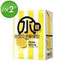 優の姬 水萌白雪公主檸檬飲2盒(20包/盒)