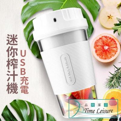 Time Leisure USB輕便攜帶式電動果汁機/奶昔飲料杯 350ml/白