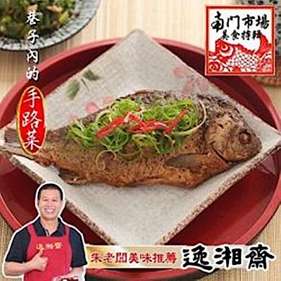 南門市場逸湘齋 江浙蔥烤鯽魚(450g)