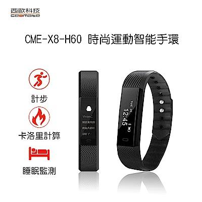 西歐科技時尚運動智能手環CME-X8-H60(鋼琴黑)