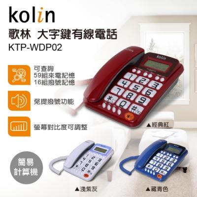 KOLIN 歌林大字鍵有線電話 KTP-WDP02