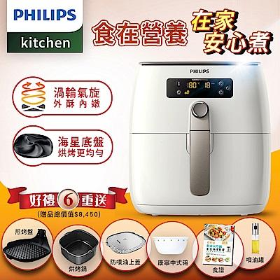 [營養在家吃][熱銷推薦]飛利浦 PHILIPS 渦輪氣旋健康氣炸鍋 HD9642