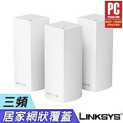 Linksys Velop 三頻Mesh WiFi網