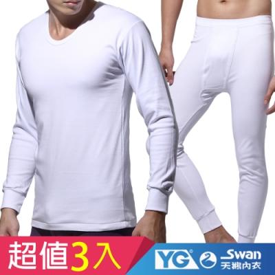 [時時樂!限時激降] YG天鵝 100%純棉保暖長袖衫/長褲(3件組)