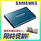 SAMSUNG 三星 T5 500GB USB3.1 移動固態硬碟 珊瑚藍 (MU-PA500B/WW) product thumbnail 1