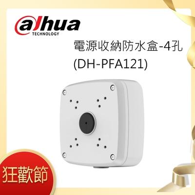 電源收納防水盒-4孔(DH-PFA121)