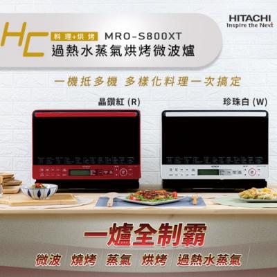 HITACHI日立 31L過熱水蒸氣烘烤微波爐 MRO-S800XT