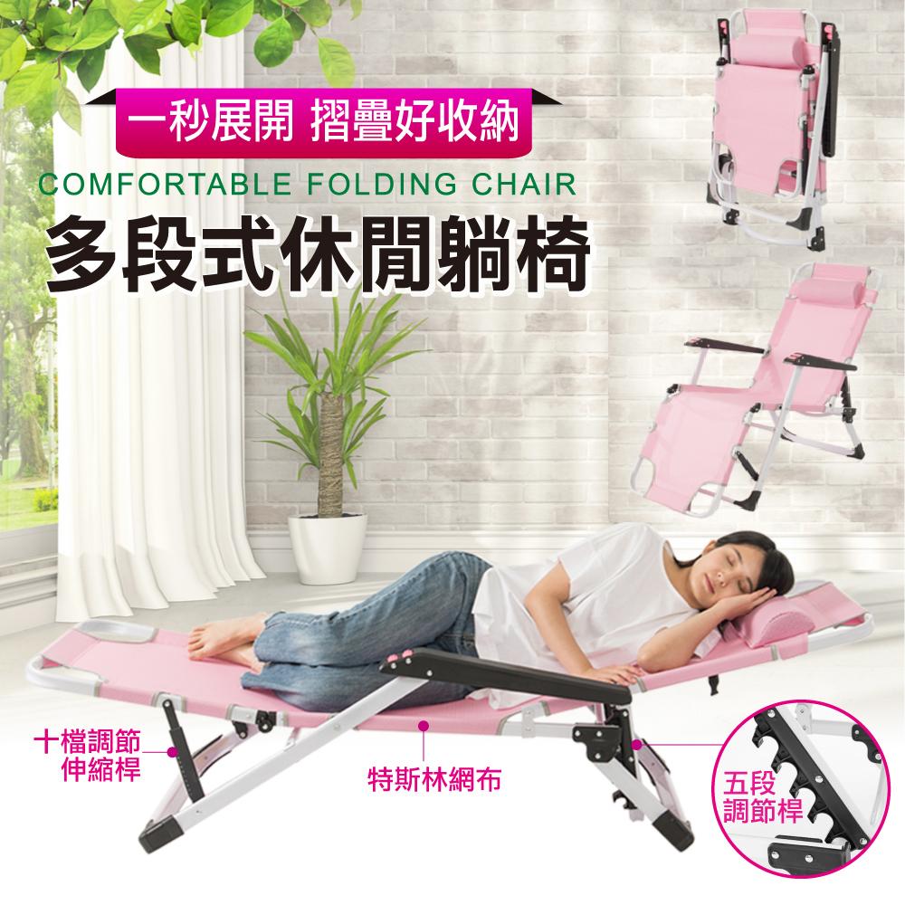 【STYLE 格調】15段式調節繽紛時尚白管高透氣摺疊休閒躺椅(升級兩用摺疊躺椅/一秒展開)