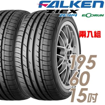 【飛隼】ZIEX ZE914 ECORUN 低油耗環保輪胎_二入組_195/60/15