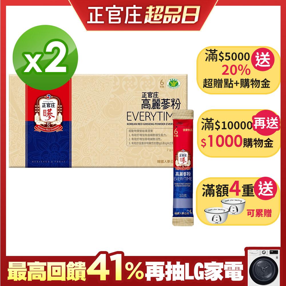 【正官庄】高麗蔘粉EVERYTIME 30入*2盒(健康食品認証幫助調節免疫力)