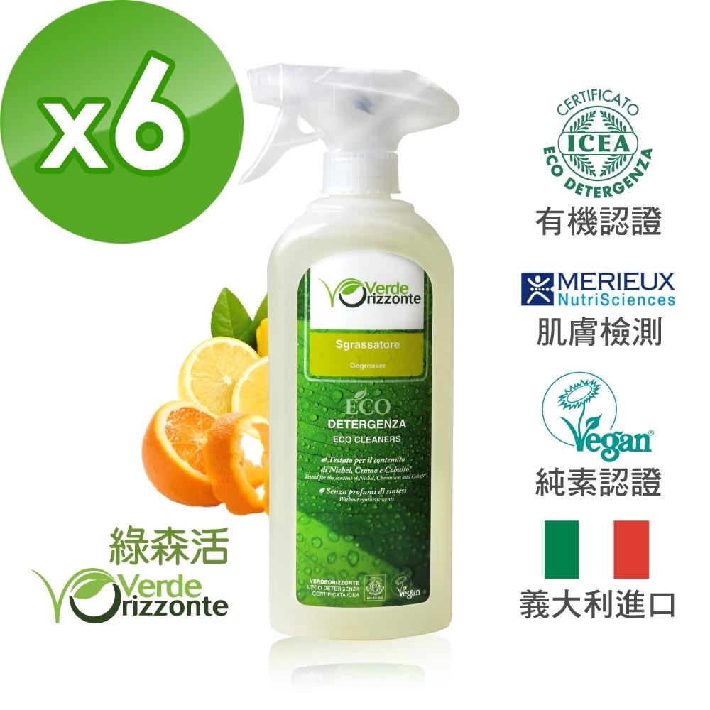 義大利 綠森活 多功能去油清潔劑噴霧 6入組(500ml)x6瓶