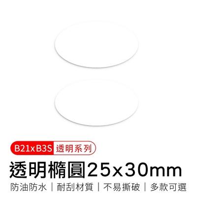 【精臣】B21拾光標籤紙-透明橢圓25x30