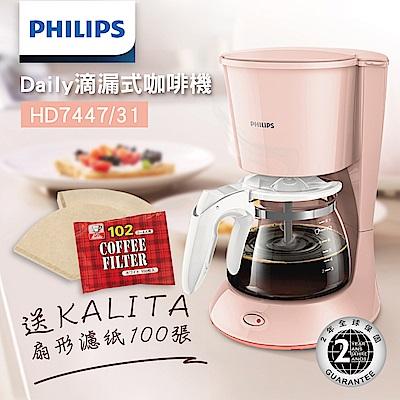 飛利浦PHILIPS Daily 1.2L滴漏式咖啡機 HD7447/31 (瑰蜜粉)