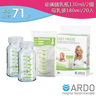 【ARDO安朵】母乳保鮮袋(180ml/20入)+玻璃儲奶瓶/儲乳瓶(130ml*2個)