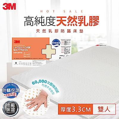 3M 天然乳膠防蹣床墊-雙人(附可拆卸可水洗防蹣床套)