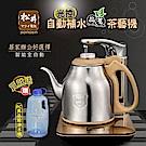 SONGEN松井 まつい光控自動補水品茗茶藝機/快煮壺/泡茶機(KR-1210G)