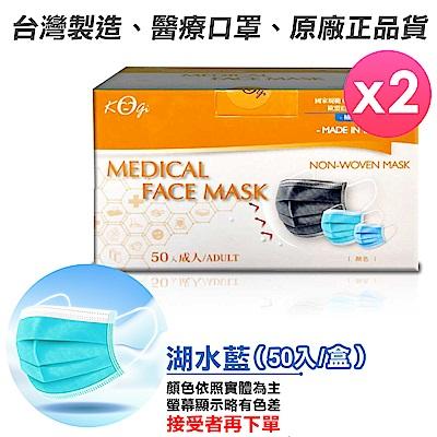 [限搶]宏瑋 醫用口罩(未滅菌)-湖水藍(50入/盒x2)