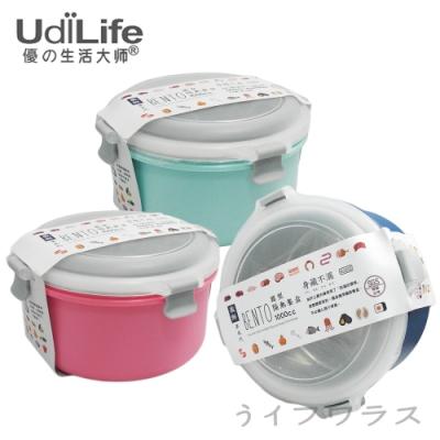 UdiLife 藏鮮二代/圓型隔熱餐盒-1000cc-2入組