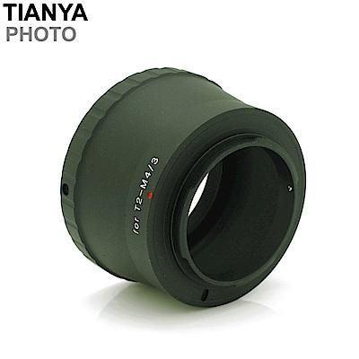 Tianya T2轉M4/3鏡頭接環