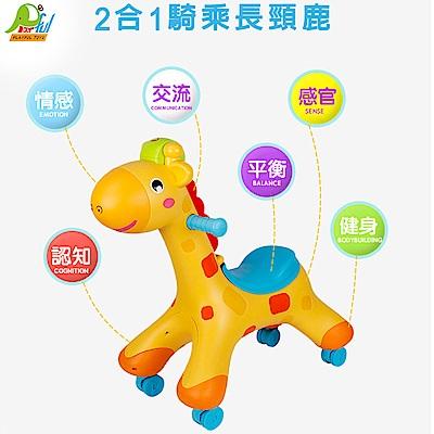 Playful Toys 頑玩具 2合1騎乘長頸鹿