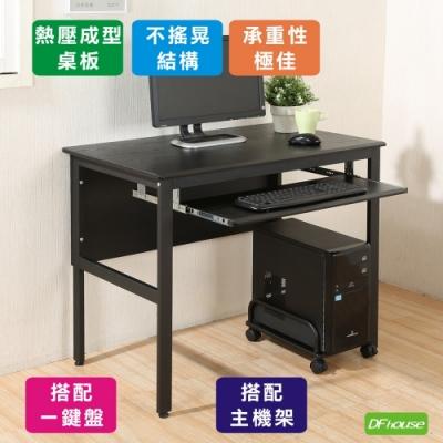 《DFhouse》頂楓90公分電腦辦公桌+1鍵盤+主機架-黑橡色 90*60*76