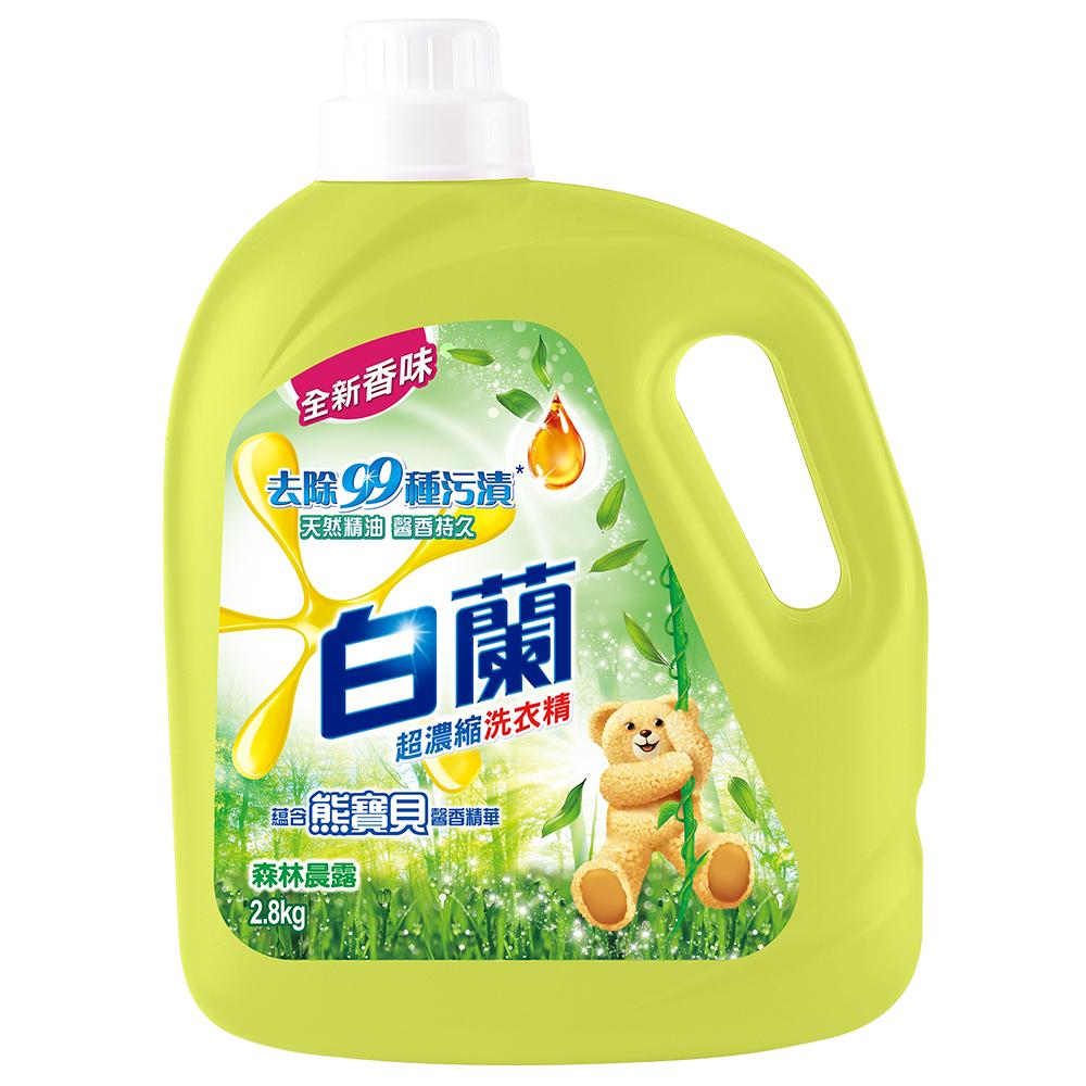 白蘭 含熊寶貝馨香精華森林晨露超濃縮洗衣精 2.8kg