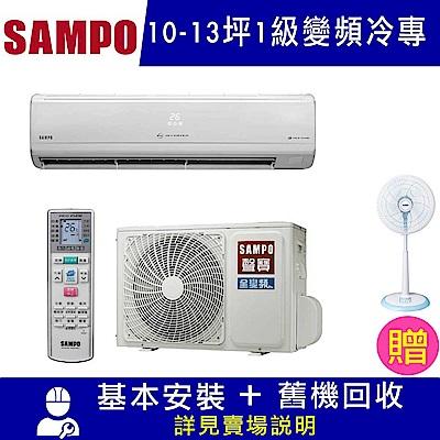 SAMPO聲寶 10-13坪 1級變頻冷專冷氣 AM-PC63D1/AU-PC63D1