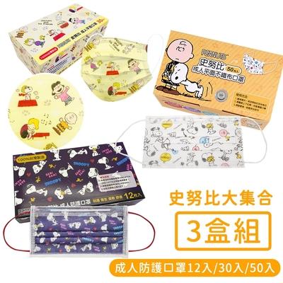 Snoopy 台灣製造史努比大集合防護口罩-成人款(超值3盒/組)
