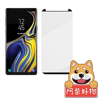 阿柴好物 Samsung Galaxy Note 9 3D曲面玻璃貼