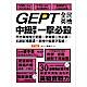 GEPT全民英檢中級單字一擊必殺 product thumbnail 1