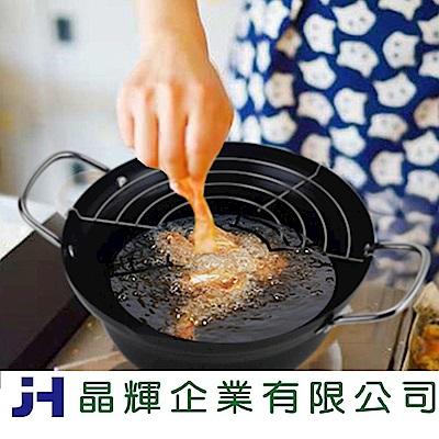 晶輝鍋具韓國20CM日式天婦羅油炸鍋含濾油架