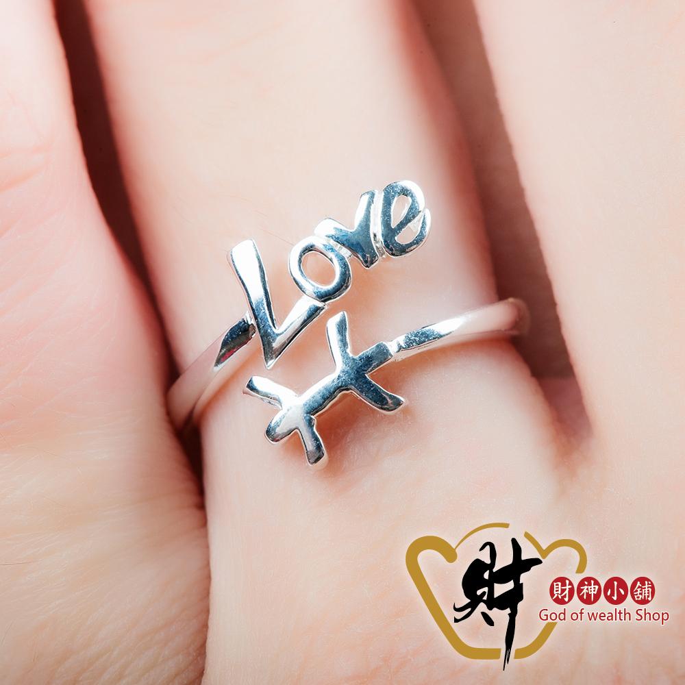 財神小舖 12星座LOVE 雙魚座戒指 925純銀 活圍戒 (含開光) RS-012-3