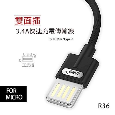 【HANG】Micro-USB 3.4A雙面插快速充電傳輸線(R36)