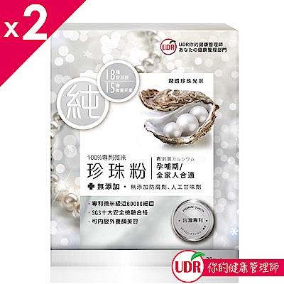 UDR 100%專利微米珍珠粉x2盒(30包/盒)
