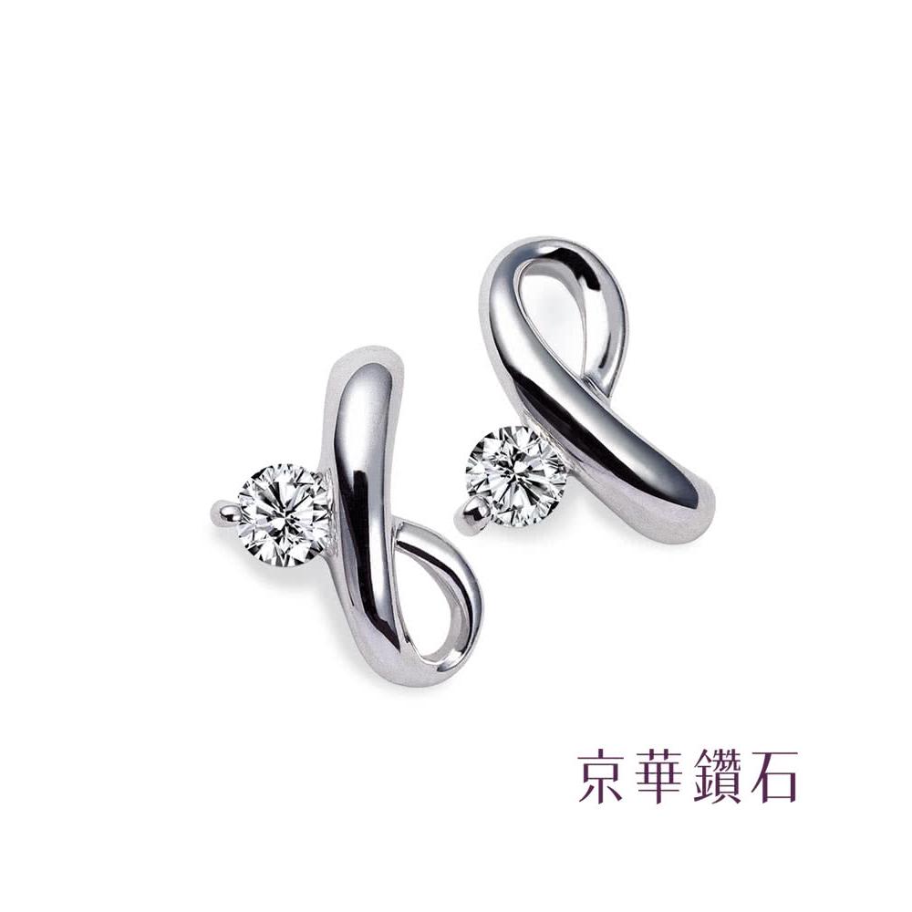 京華鑽石  Simplicity 18K白金 鑽石耳環