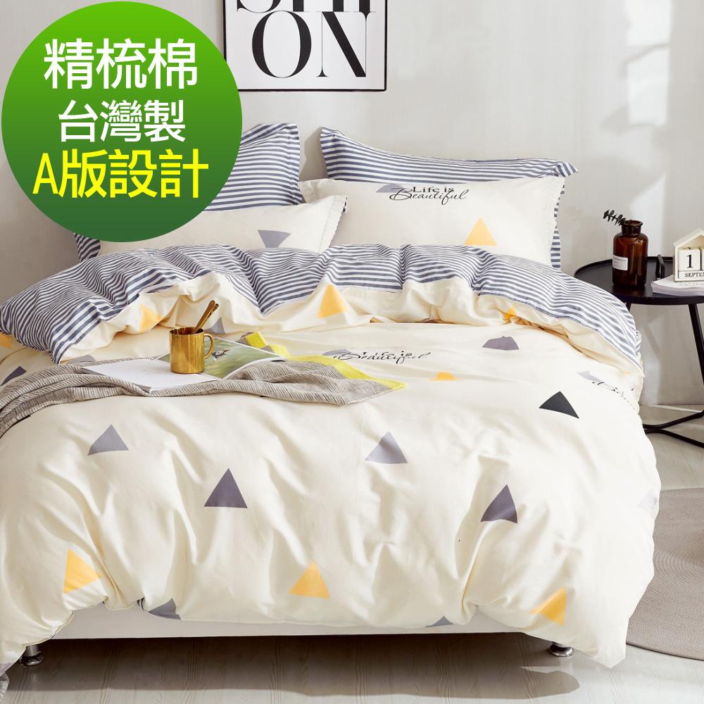 La Lune 台灣製40支精梳純棉雙人加大床包枕套三件組 如果你願意等待