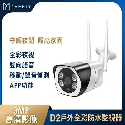 【FAMMIX 菲米斯】300萬畫素全彩夜視戶外照明WiFi攝影機/監視器D2