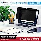 AIDA MacBook Pro 13.3 磁吸式防窺片( LG原料 )